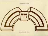 Kehillat Shaarei Torah 18th anniversary book